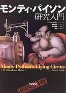 オンライン書店ビーケーワン:モンティ・パイソン研究入門