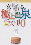 女性が憧れる極上温泉北海道ベスト110