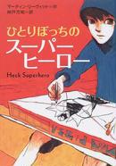 オンライン書店ビーケーワン:ひとりぼっちのスーパーヒーロー