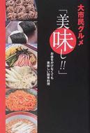 オンライン書店ビーケーワン:大市民グルメ「美味し!!」