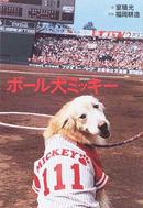 ボール犬ミッキー