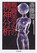 オンライン書店ビーケーワン:戦闘美少女の精神分析