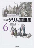 完訳グリム童話集 6