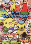 北海道キャラクターガイド
