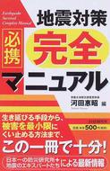 オンライン書店ビーケーワン:必携地震対策完全マニュアル