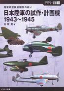 日本陸軍の試作・計画機
