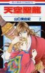 オンライン書店ビーケーワン:天空聖竜 2