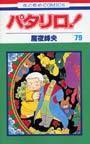オンライン書店ビーケーワン:パタリロ! 79