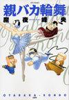 オンライン書店ビーケーワン:親バカ輪舞(ロンド)