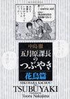 オンライン書店ビーケーワン:五月原(セクハラ)課長のつぶやき 花鳥篇