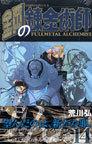 オンライン書店ビーケーワン:鋼の錬金術師 初回限定特装版 14巻