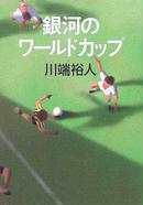 オンライン書店ビーケーワン:銀河のワールドカップ