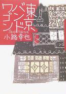 オンライン書店ビーケーワン:東京バンドワゴン
