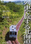 列車で旅する北海道
