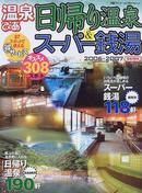 温泉ぴあ日帰り温泉&スーパー銭湯 2006-2007
