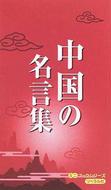 オンライン書店ビーケーワン:中国の名言集