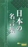 オンライン書店ビーケーワン:日本の名言集