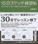 オンライン 書店ビーケーワン:15分スケッチ練習帖
