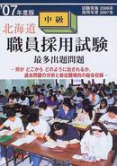 北海道職員採用試験最多出題問題中級'07年度版