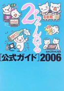 オンライン書店ビーケーワン:2ちゃんねる公式ガイド 2006