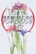 いつまでも咲き続けるためのアンチエイジング・ライフ