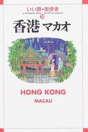 香港マカオ