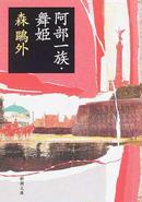 オンライン書店ビーケーワン:阿部一族・舞姫