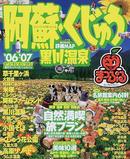 阿蘇・くじゅう 黒川温泉 '06-'07