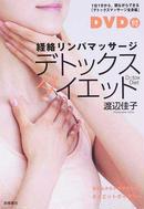 「経絡リンパマッサージ」デトックスダイエット