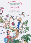 オンライン書店ビーケーワン:木の上の家