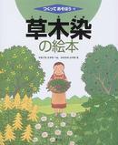 オンライン書店ビーケーワン:草木染の絵本