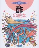 オンライン書店ビーケーワン:酢の絵本