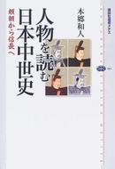 人物を読む日本中世史