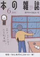 本の雑誌 2006−6