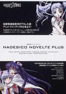 オンライン書店ビーケーワン:機動戦艦ナデシコ・ノベルテ+