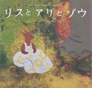オンライン書店ビーケーワン:リスとアリとゾウ