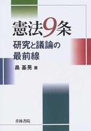 オンライン書店ビーケーワン:憲法9条