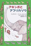 オンライン書店ビーケーワン:アキンボとアフリカゾウ