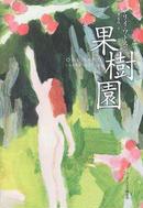 オンライン書店ビーケーワン:果樹園