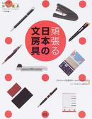 頑張る日本の文房具