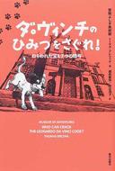 オンライン書店ビーケーワン:ダ・ヴィンチのひみつをさぐれ!