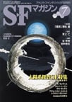 オンライン書店ビーケーワン:SFマガジン 2006.7