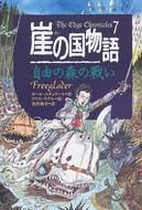 オンライン書店ビーケーワン:崖の国物語 7