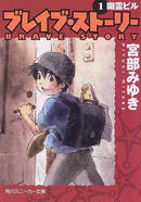 オンライン書店ビーケーワン:ブレイブ・ストーリー 1