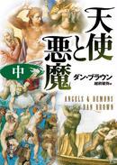 オンライン書店ビーケーワン:天使と悪魔 中