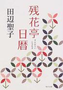 オンライン書店ビーケーワン:残花亭日暦