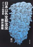 オンライン書店ビーケーワン:日本以外全部沈没