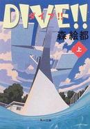 オンライン書店ビーケーワン:ダイブ!! 上