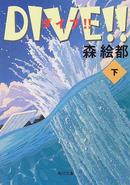 DIVE!! 下