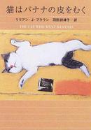 オンライン書店ビーケーワン:猫はバナナの皮をむく